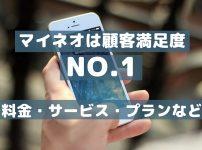 マイネオは顧客満足度NO.1 料金・サービス・プランなど (1)
