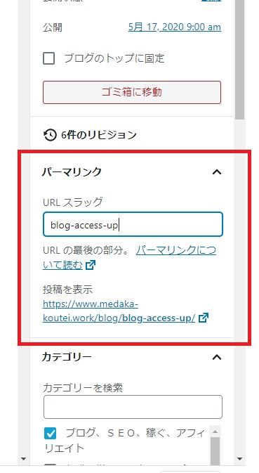 URLスラッグ