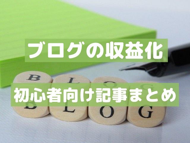 ブログの収益化 初心者向け記事まとめ