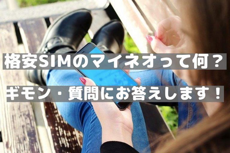 格安SIMのマイネオって何? ギモン・質問にお答えします!