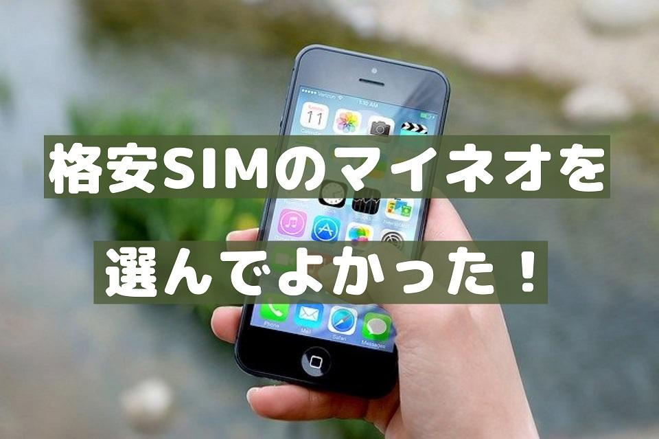 格安SIMのマイネオを 選んでよかった!
