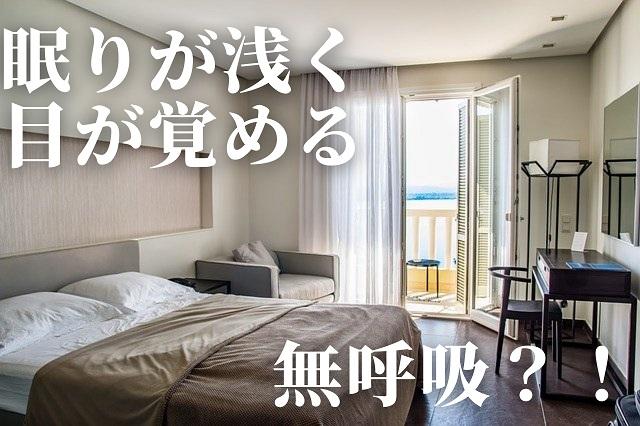 眠りが浅く 目が覚める 無呼吸?! (1)