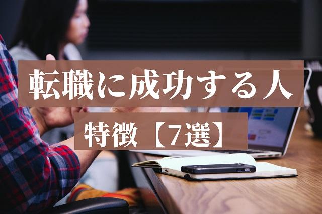 転職に成功する人 特徴【7選】