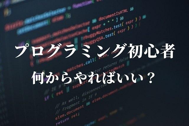 programming-syoshinsya-nanikara