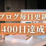 ブログ毎日更新 400日達成 (1)