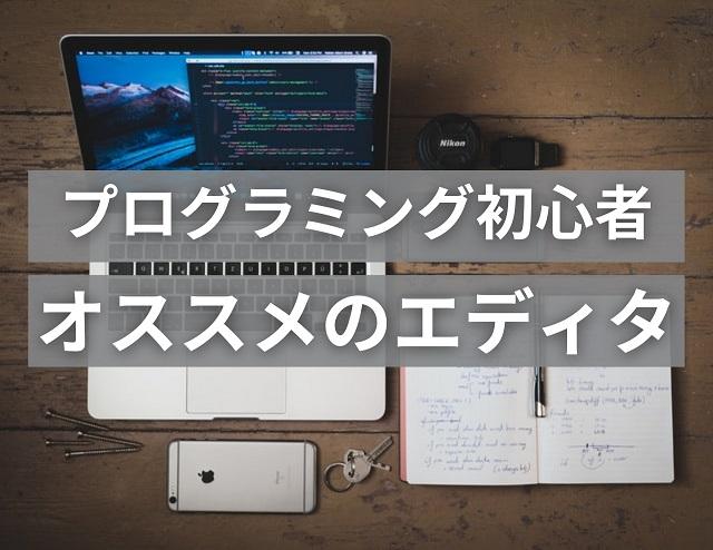 プログラミング初心者 オススメのエディタ【3選】