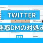 Twitter 迷惑dmの対処法
