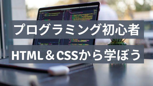 プログラミング学習HTML&CSS
