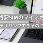 格安simのマイネオ テザリングできるの?