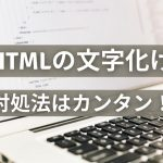 htmlの文字化け 対処法はカンタン!