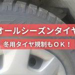 オールシーズンタイヤ 冬用タイヤ規制もok!