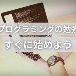 プログラミングの勉強 すぐに始めよう