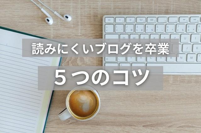 読みにくいブログを卒業 5つのコツ