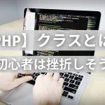 PHPのクラスとは?