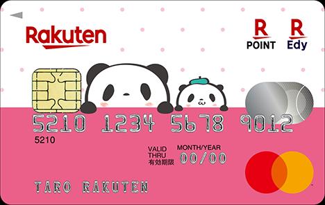 楽天カードはパンダのデザインがかわいい