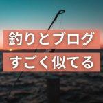 釣りとブログ