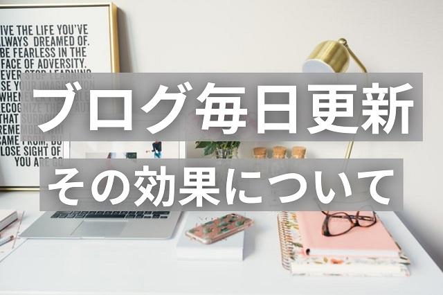 ブログ毎日更新