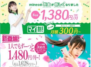 mineo-vs-uq